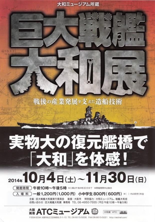 開催中!巨大戦艦大和展! (大阪南港ATCミュージアム)の画像
